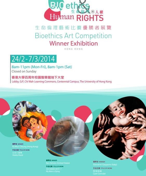 "Hong Kong University Exhibits 2013 Bioethics Art Competition Winners at ""The Making of Peace Makers"""